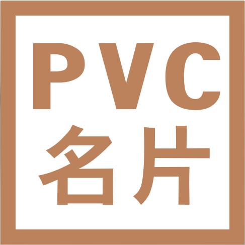 0.36mmPVC名片