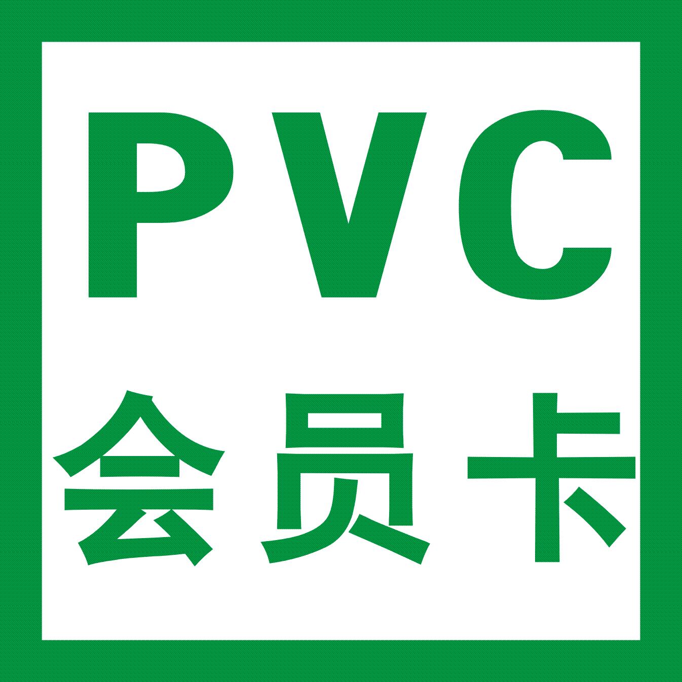 0.76mmPVC会员卡