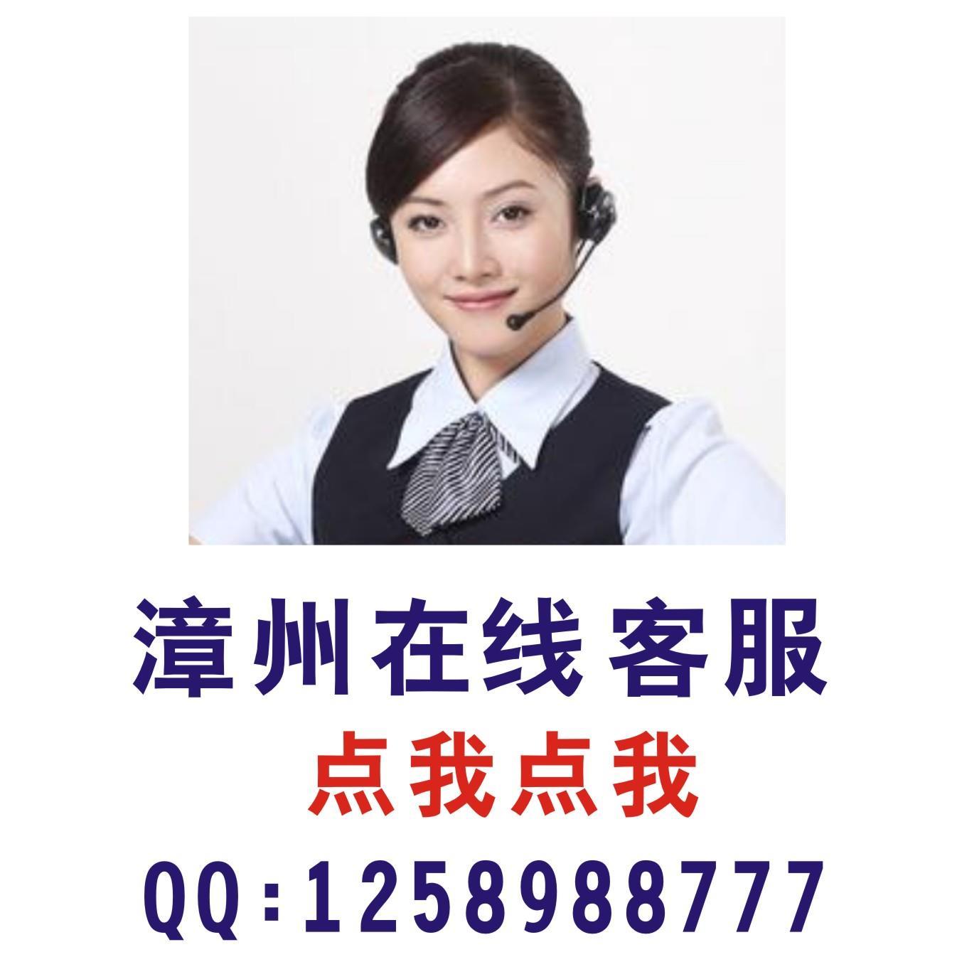 漳州客服QQ
