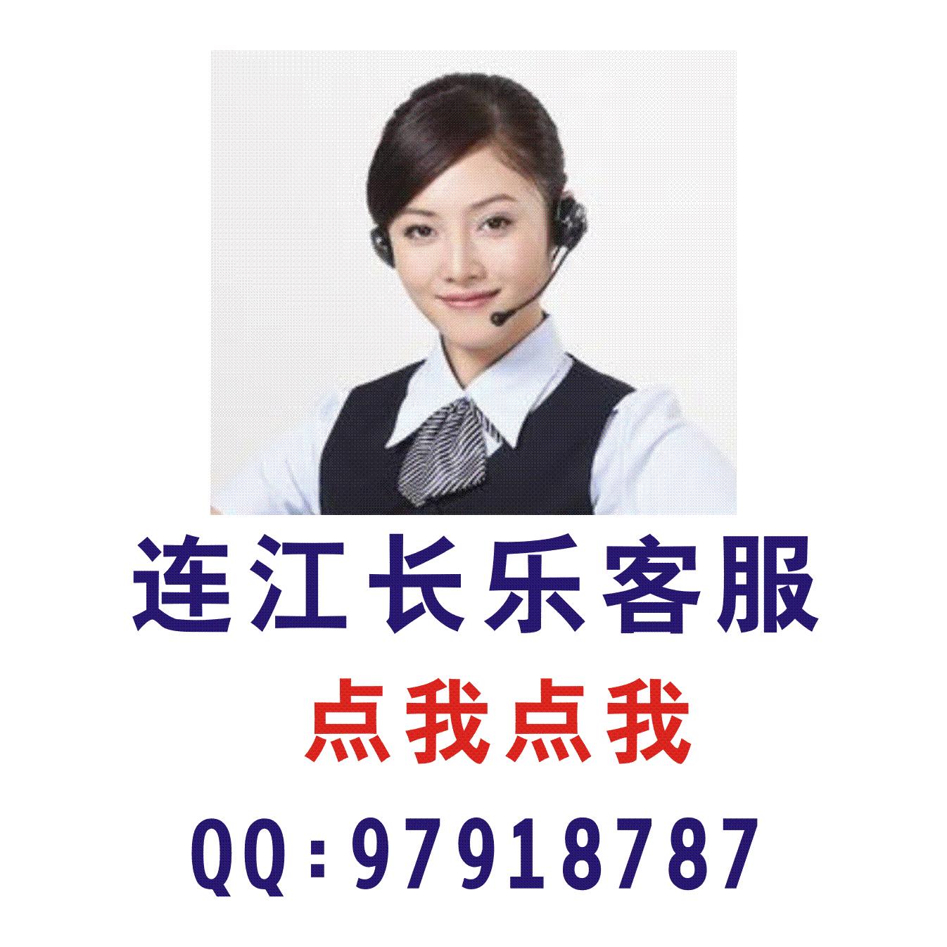 连江长乐客服QQ