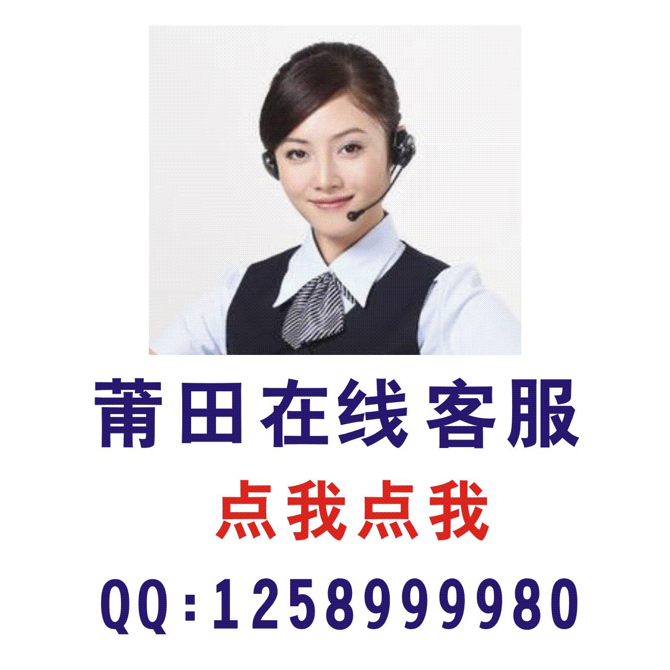 莆田客服QQ