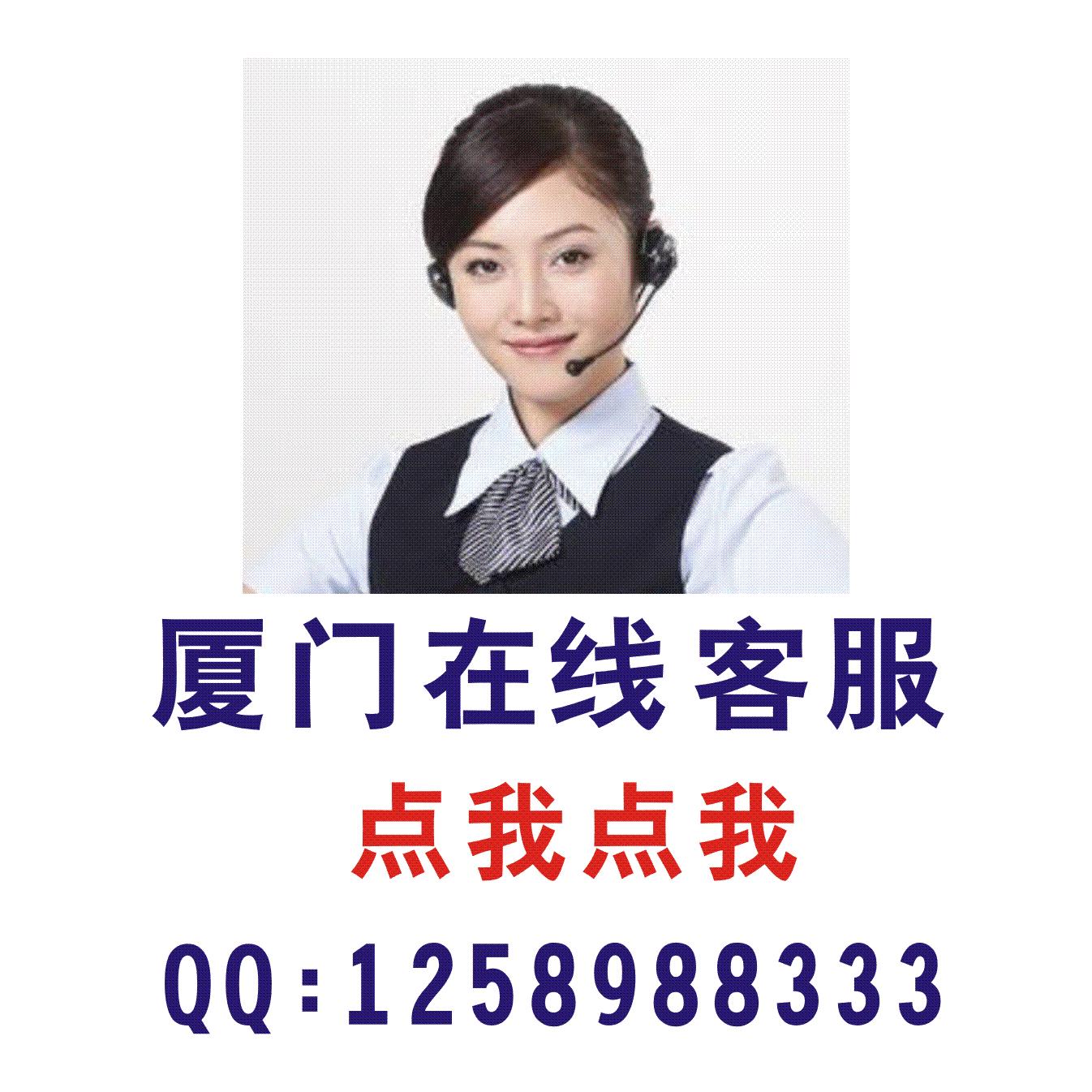 厦门客服QQ